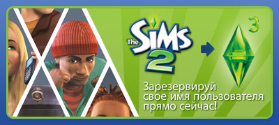 The Sims 2 -> The Sims 3